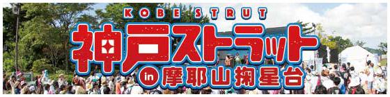 神戸ストラット2015