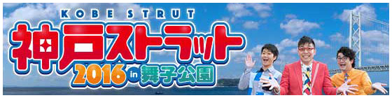 神戸ストラット2016