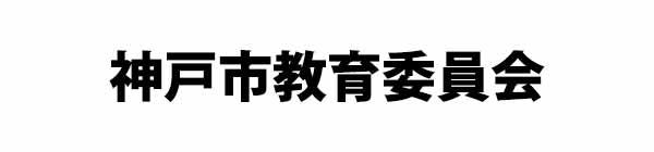神戸市教育委員会