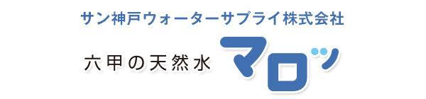 サン神戸ウォーターサプライ株式会社「六甲の天然水マロッ」
