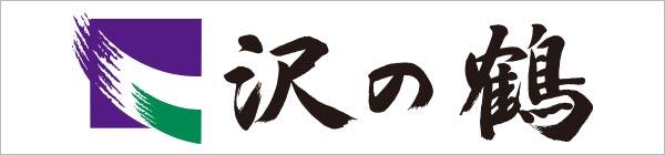 沢の鶴株式会社