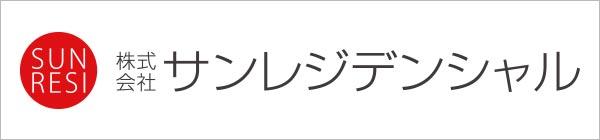 株式会社サンレジデンシャル
