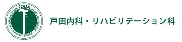 医療法人社団 昭峰会 戸田内科・リハビリテーション科